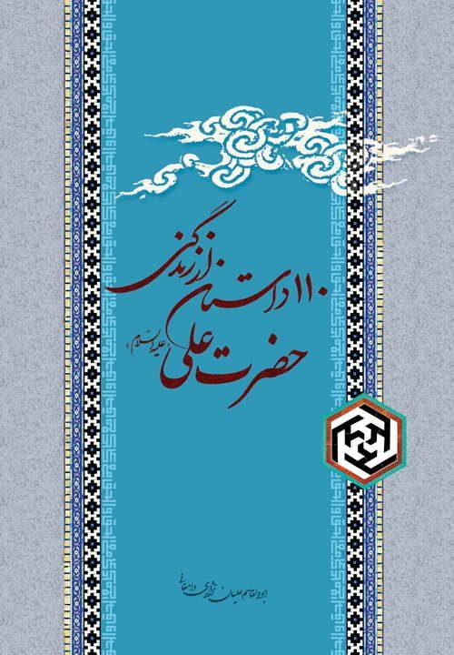 کتاب 110 داستان از زندگی حضرت علی علیه السلام ـ مکارم شیرازی ـ ابوالقاسم علیان نژادی