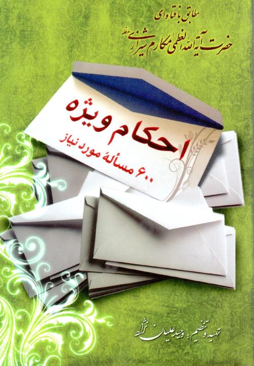 کتاب احکام ویژه 600 مسئله مورد نیاز ـ مکارم شیرازی ـ وحید علیان نژاد