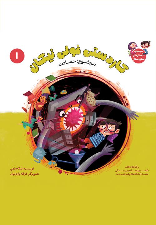 کتاب کاردستی غولی نیکان ـ مکارم شیرازی ـ لیلا خیامی