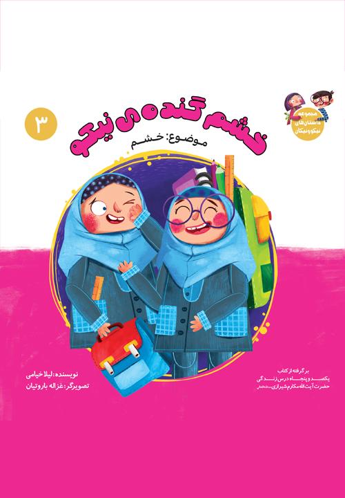 کتاب خشم گنده ی نیکو ـ مکارم شیرازی ـ لیلا خیامی