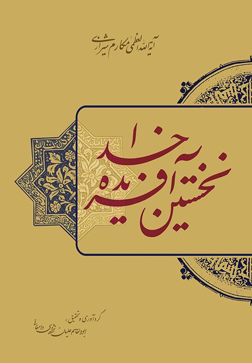 کتاب نخستین آفریده خدا ـ مکارم شیرازی ـ ابوالقاسم علیان نژادی