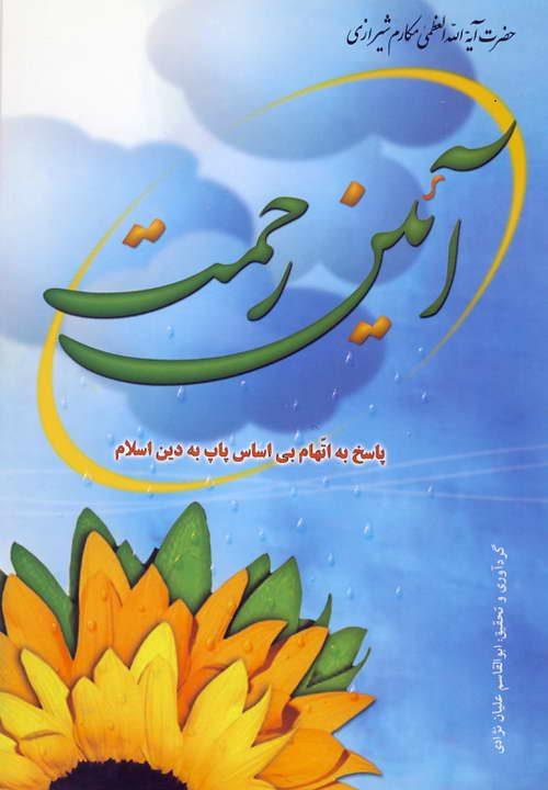 کتاب آئین رحمت ـ مکارم شیرازی
