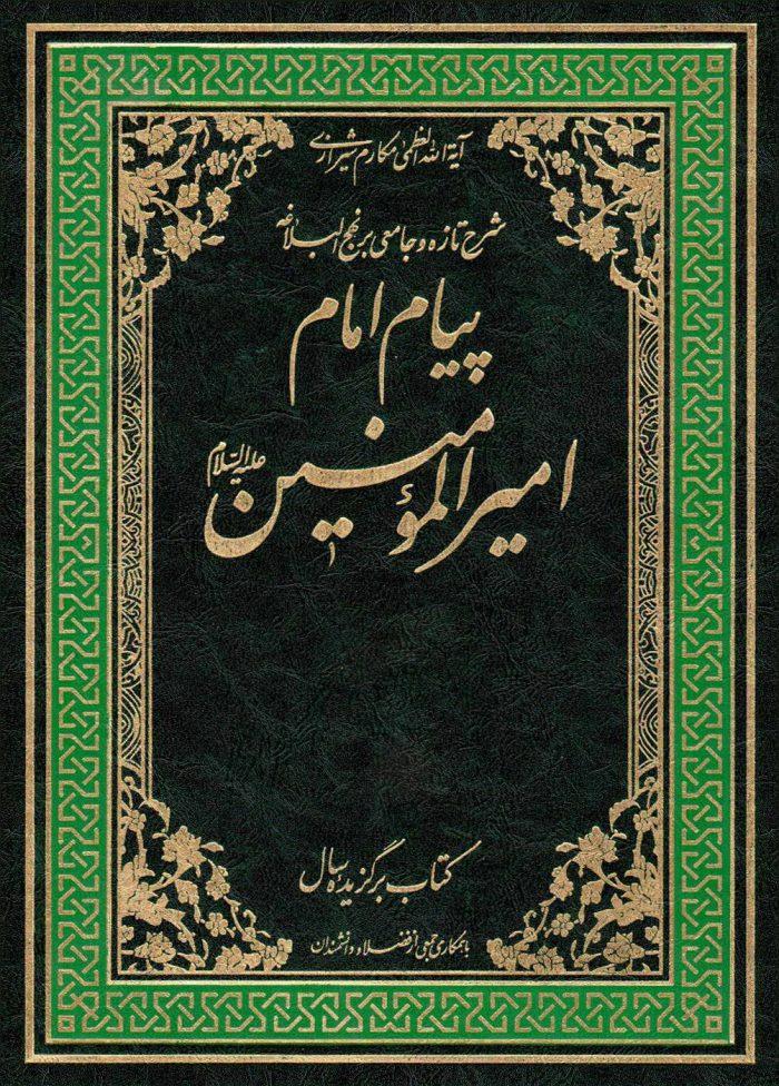 کتاب پیام امام امیرالمؤمنین علیه السلام (20 جلدی)
