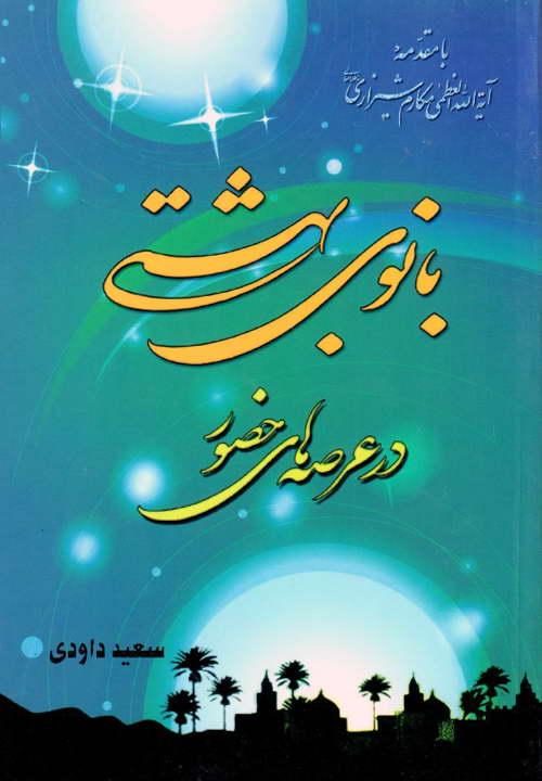 کتاب بانوی بهشتی ـ مکارم شیرازی ـ سعید داوودی