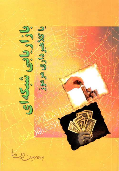 کتاب بازاریابی شبکه ای یا کلاهبرداری مرموز ـ مکارم شیرازی