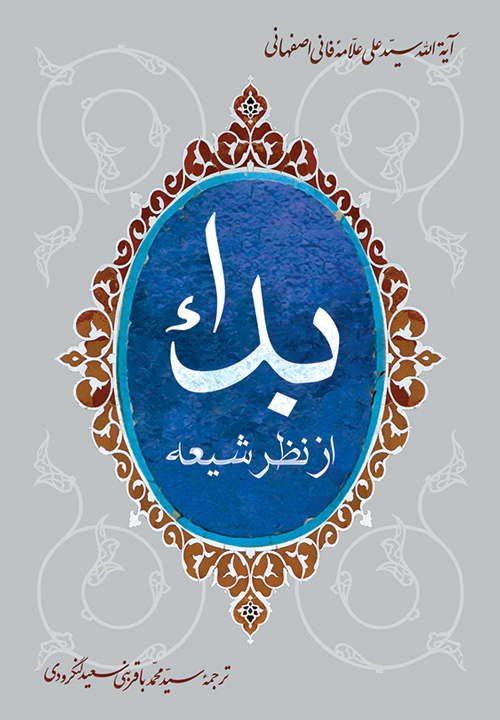 کتاب بداء از نظر شیعه ـ فانی اصفهانی ـ سید محمد باقر بنی سعید لنگرودی
