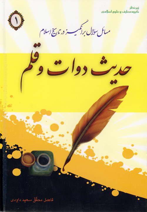 کتاب حدیث دوات و قلم ـ مکارم شیرازی