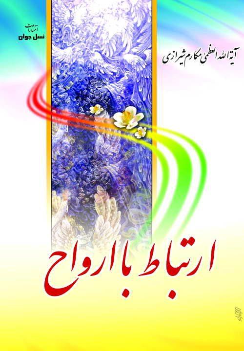 کتاب ارتباط با ارواح ـ مکارم شیرازی
