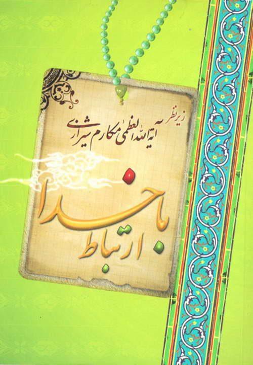 کتاب ارتباط با خدا ـ مکارم شیرازی