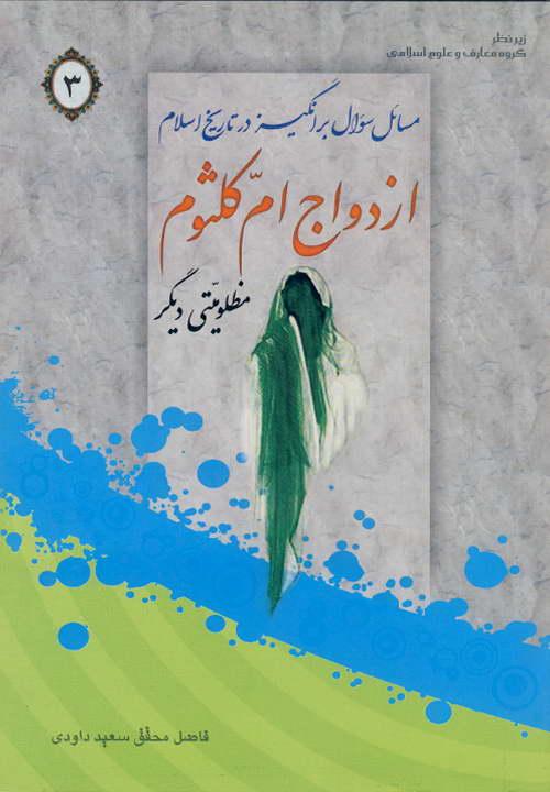 کتاب ازدواج ام کلثوم مظلومیتی دیگر ـ مکارم شیرازی