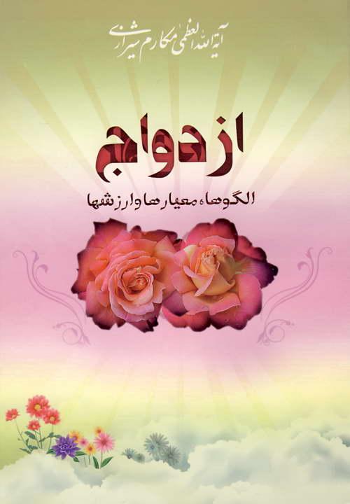 کتاب ازدواج الگوها، معیارها و ارزشها ـ مکارم شیرازی