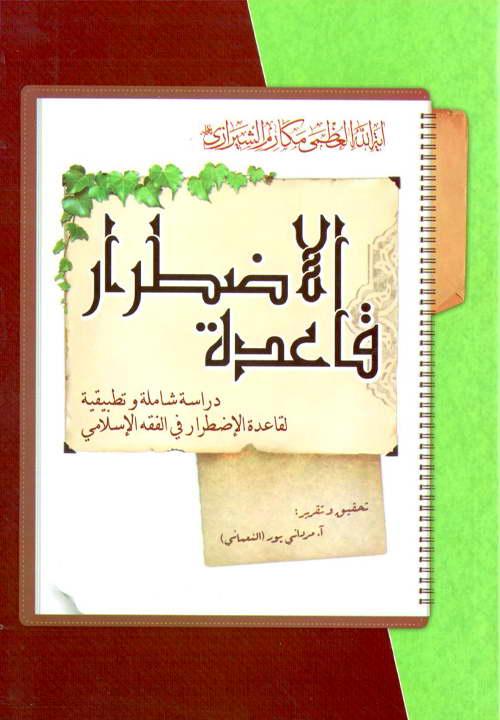 کتاب قاعده الاضطرار ـ مکارم شیرازی