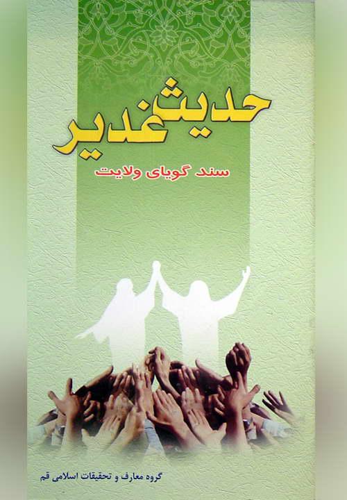 کتاب حدیث غدیر ـ مکارم شیرازی