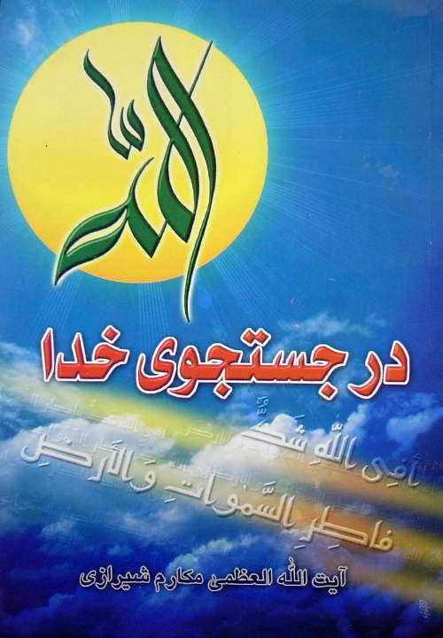 کتاب در جستجوی خدا ـ مکارم شیرازی
