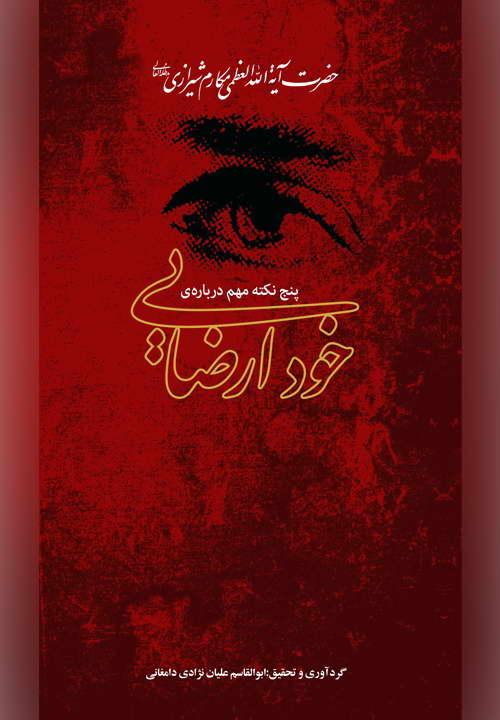 کتاب پنج نکته مهم درباره ی خود ارضایی ـ مکارم شیرازی