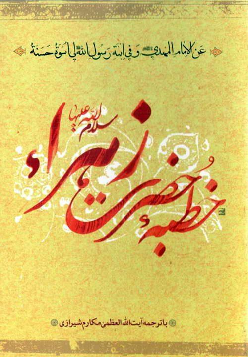 کتاب خطبه حضرت زهرا سلام الله علیها ـ مکارم شیرازی