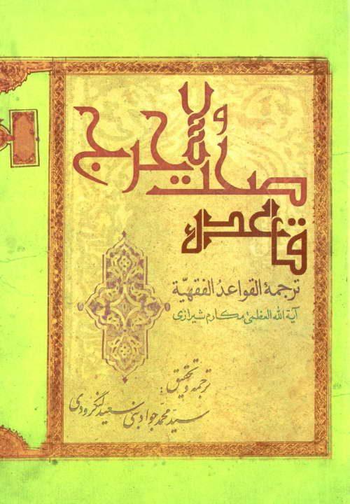 کتاب قاعده صحت و لا یحرج ـ مکارم شیرازی