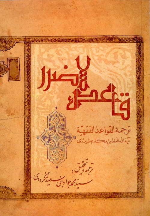 کتاب قاعده لا ضرر ـ مکارم شیرازی
