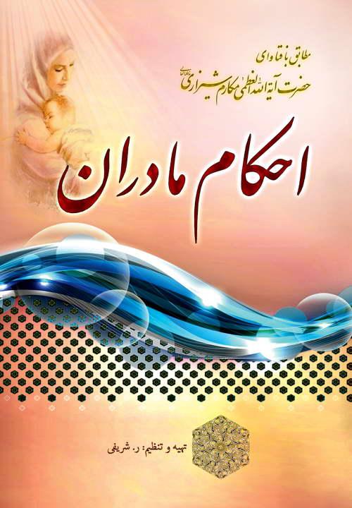 کتاب احکام مادران ـ مکارم شیرازی