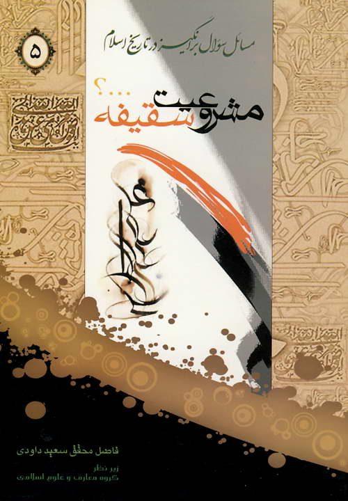 کتاب مشروعیت سقیفه ـ مکارم شیرازی