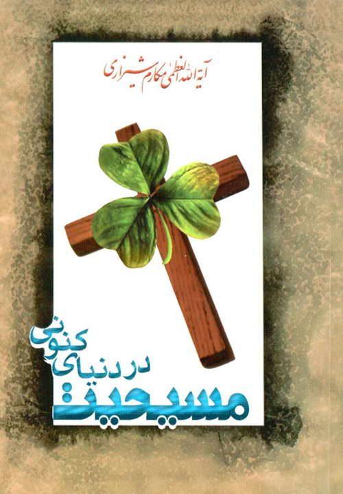 کتاب مسیحیت در دنیای کنونی ـ مکارم شیرازی