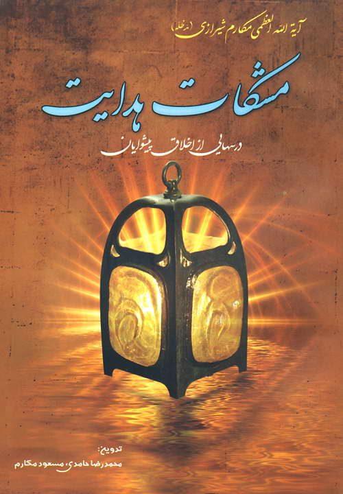کتاب مشکات هدایت ـ مکارم شیرازی