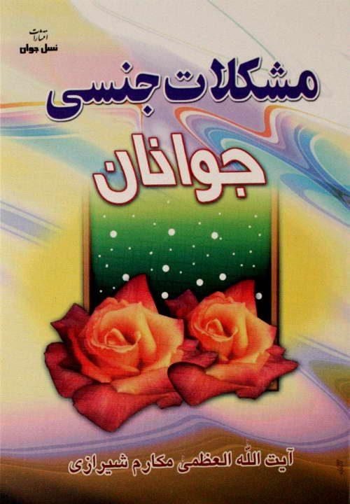 کتاب مشکلات جنسی جوانان ـ مکارم شیرازی