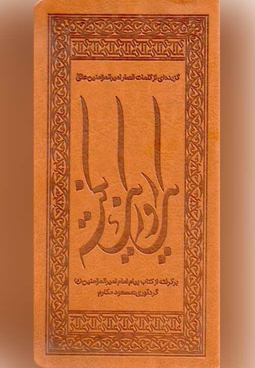 کتاب یک روز یک نکته ـ مکارم شیرازی