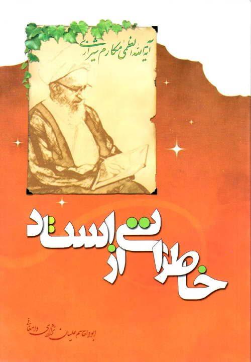 کتاب خاطراتی از استاد ـ مکارم شیرازی ـ ابوالقاسم علیان نژادی