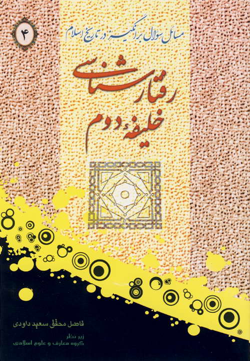 کتاب رفتارشناسی خلیفه دوم ـ مکارم شیرازی
