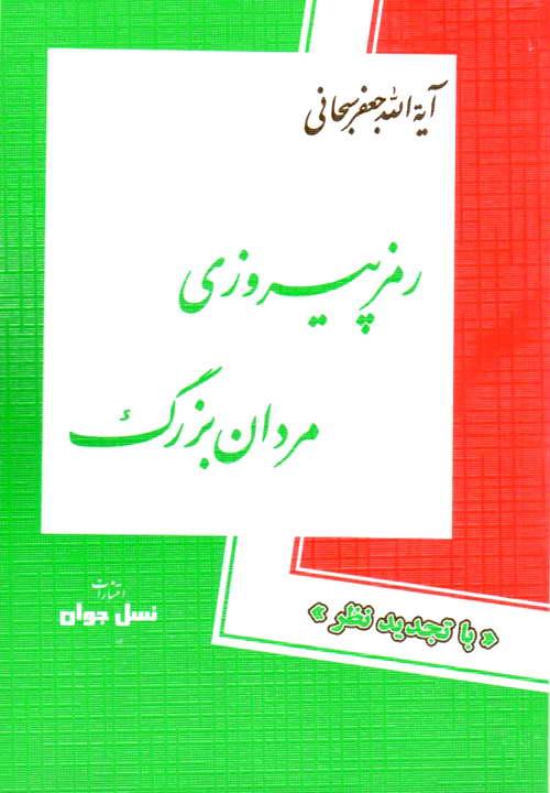 کتاب رمز پیروزی مردان بزرگ ـ مکارم شیرازی