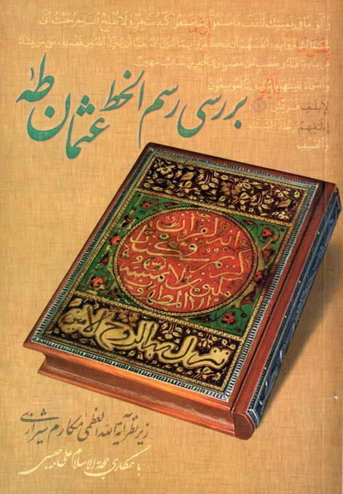 کتاب بررسی رسم الخط عثمان طه ـ مکارم شیرازی