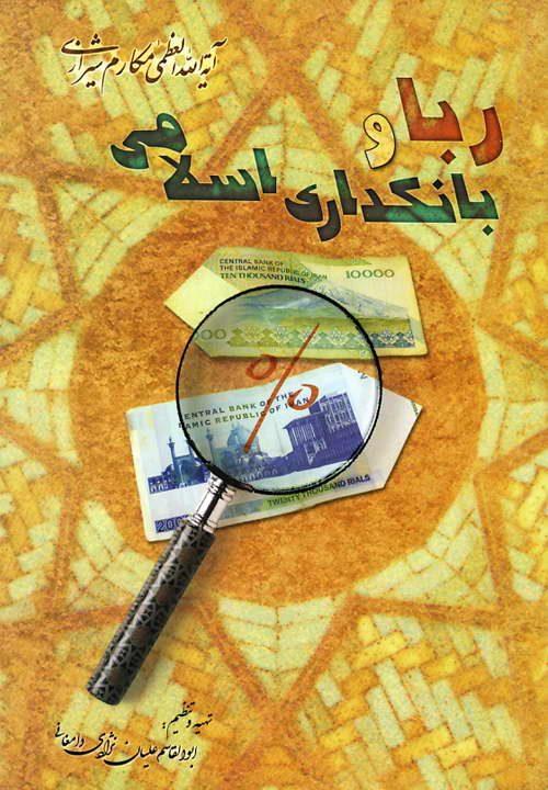 کتاب ربا و بانکداری اسلامی ـ مکارم شیرازی