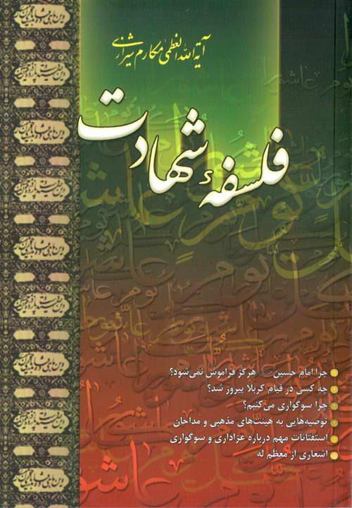 کتاب فلسفه شهادت ـ مکارم شیرازی