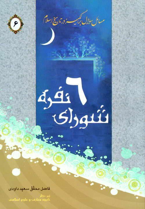 کتاب شورای 6 نفره ـ مکارم شیرازی