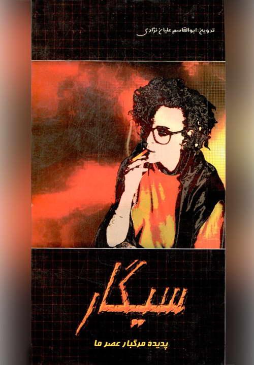 کتاب سیگار پدیده مرگبار عصر ما ـ مکارم شیرازی