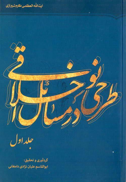 کتاب طرحی نو در مسائل اخلاقی ـ مکارم شیرازی