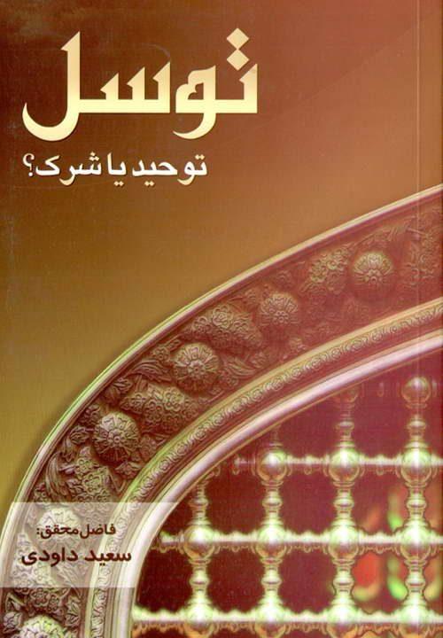 کتاب توسل، توحید و شرک؟ ـ مکارم شیرازی