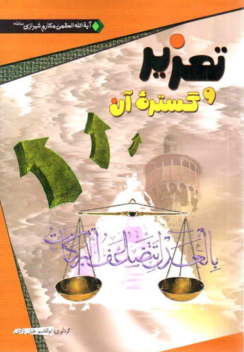 کتاب تعزیر و گستره آن ـ مکارم شیرازی