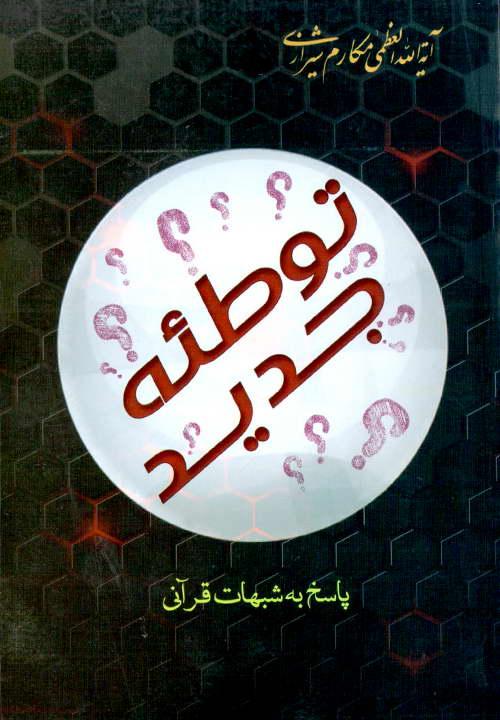 کتاب توطئه جدید ـ مکارم شیرازی