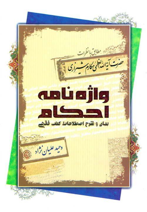کتاب واژه نامه احکام ـ مکارم شیرازی