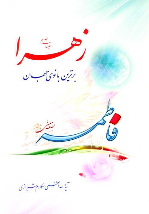 کتاب زهرا برترین بانوی جهان ـ مکارم شیرازی