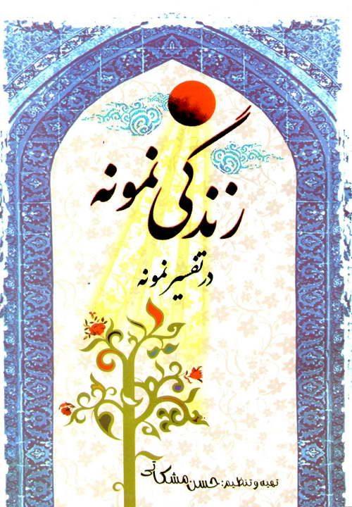 کتاب زندگی نمونه در تفسیر نمونه ـ مکارم شیرازی