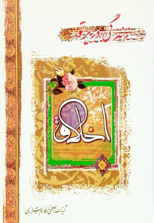 کتاب زندگی در پرتو اخلاق ـ مکارم شیرازی