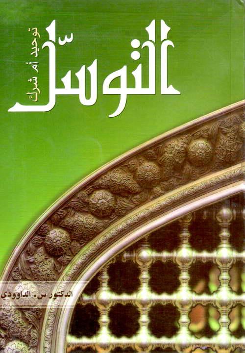 کتاب التوسل توحید ام شرک ـ مکارم شیرازی ـ دکتر س. داوودی