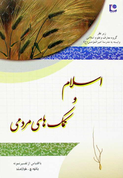 کتاب اسلام و کمک های مردمی ـ مکارم شیرازی ـ بانو ج. فرازمند