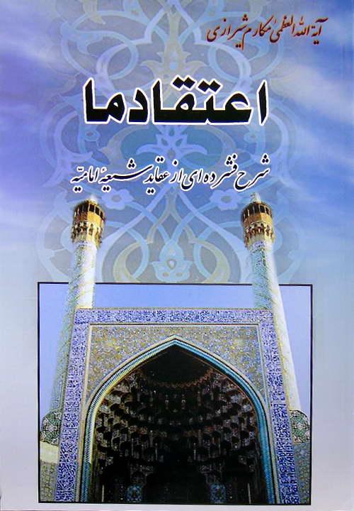 کتاب اعتقاد ما ـ مکارم شیرازی