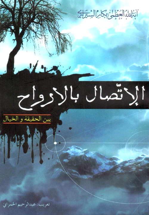 کتاب الإتصال بالأرواح ـ مکارم شیرازی ـ عبدالرحیم الحمرانی