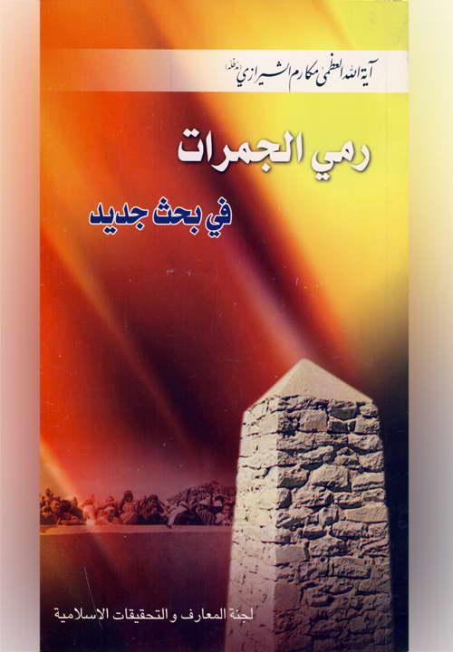 کتاب رمی الجمرات فی بحث جدید ـ مکارم شیرازی