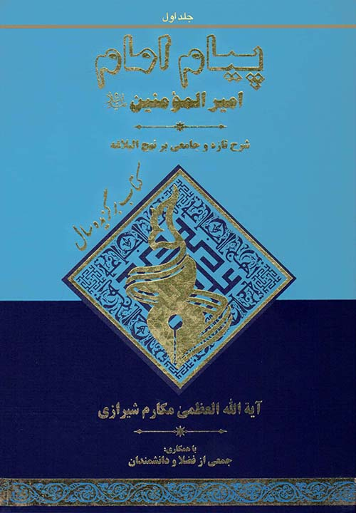 کتاب پیام امام امیرالمؤمنین علیه السلام جلد 01